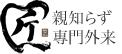 親知らず抜歯外来|医療法人社団 横浜駅西口歯科